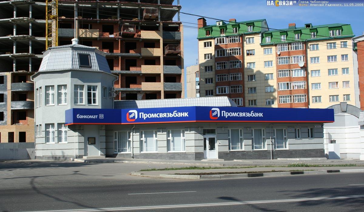 Промсвязьбанк пермь официальный сайт карты кредитные
