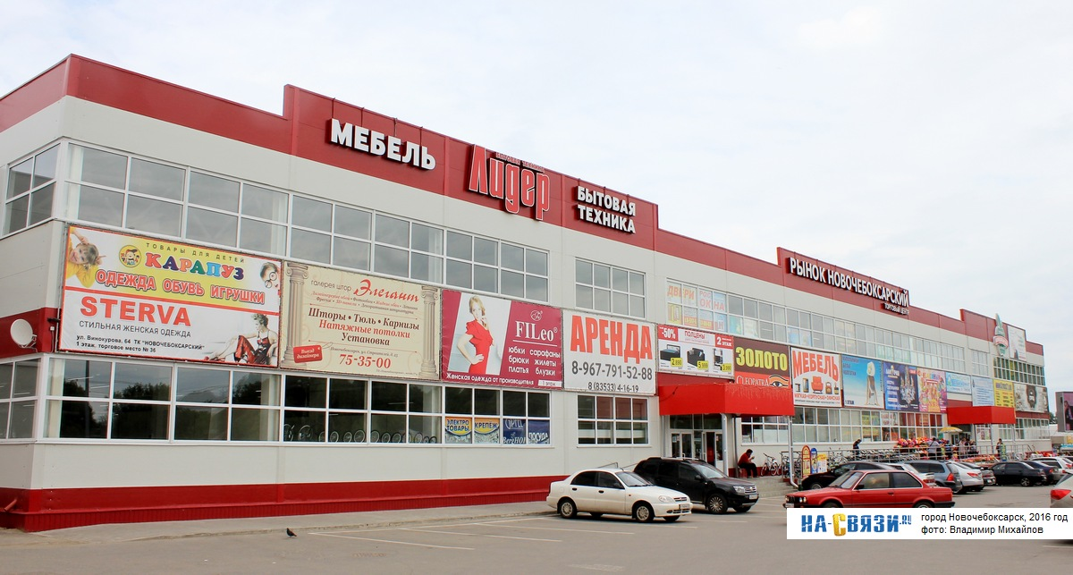 85e50d5ab7adc улица Винокурова 64 - Новочебоксарск (Торговый центр)