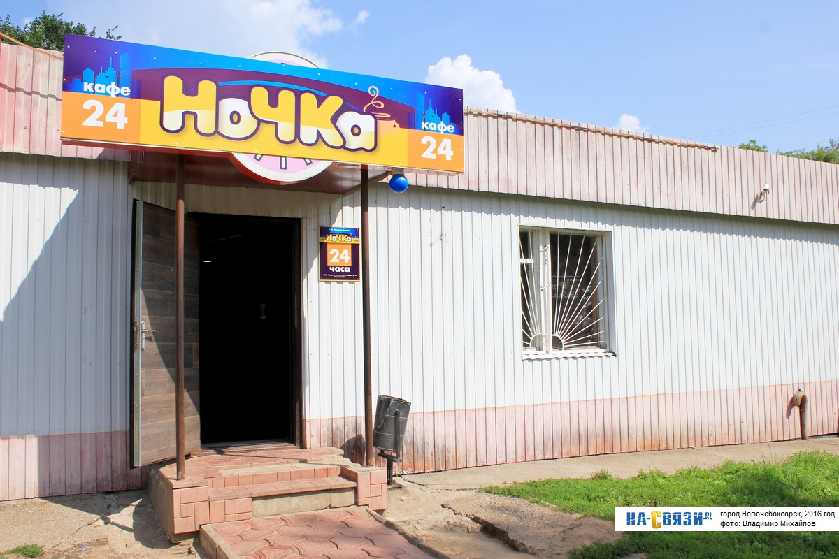 Новочебоксарск, юраково, фото дома, фотографии, фотоотчеты, изображения, photography, photo, foto, на карте