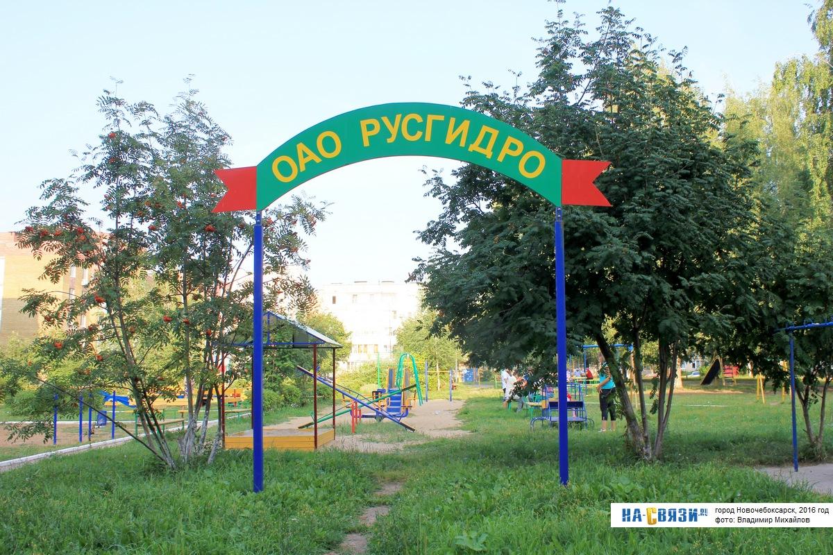 072cedb39153 Детский дворик ОАО