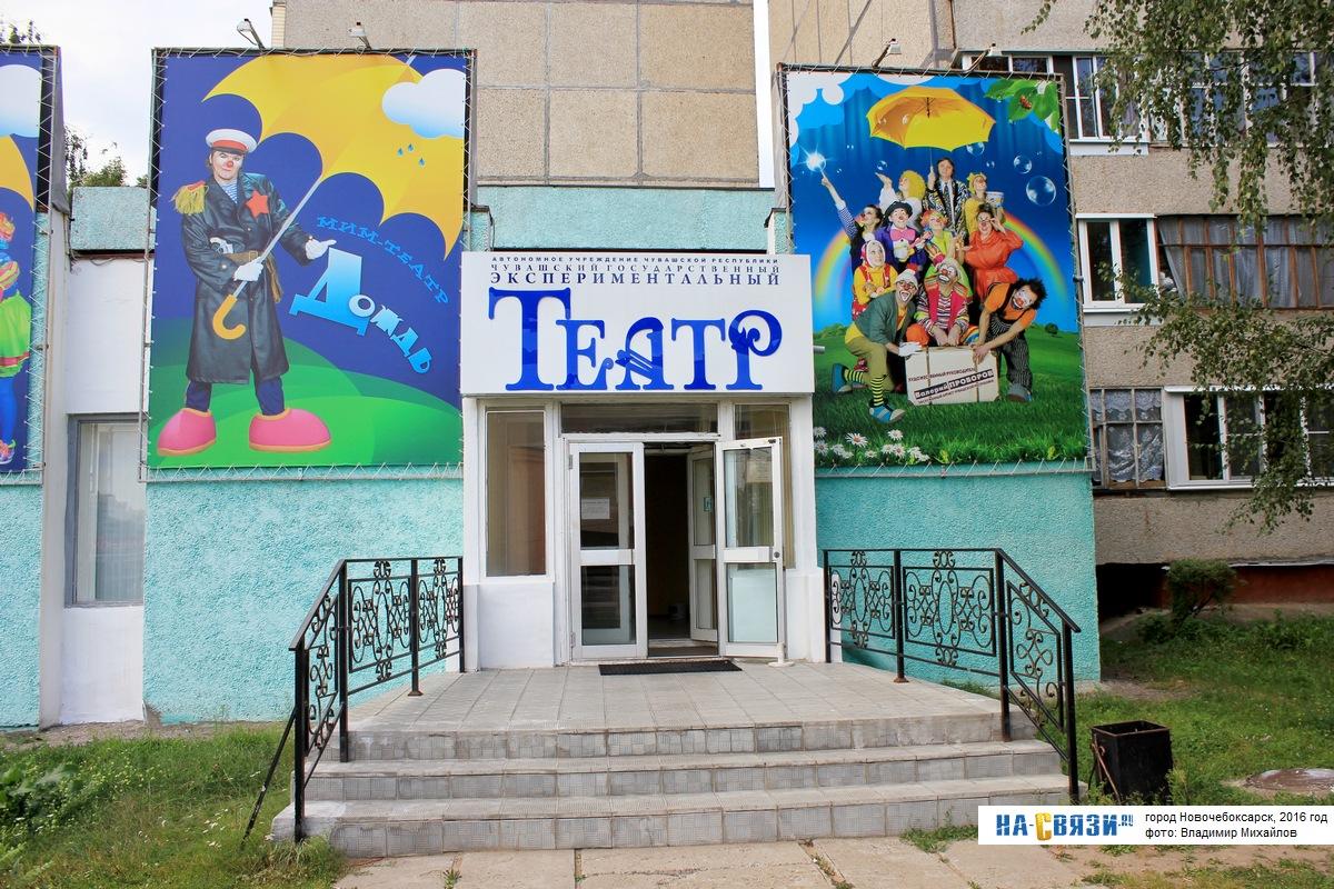 Чеб ру афиша театров театр в сарове афиша цена