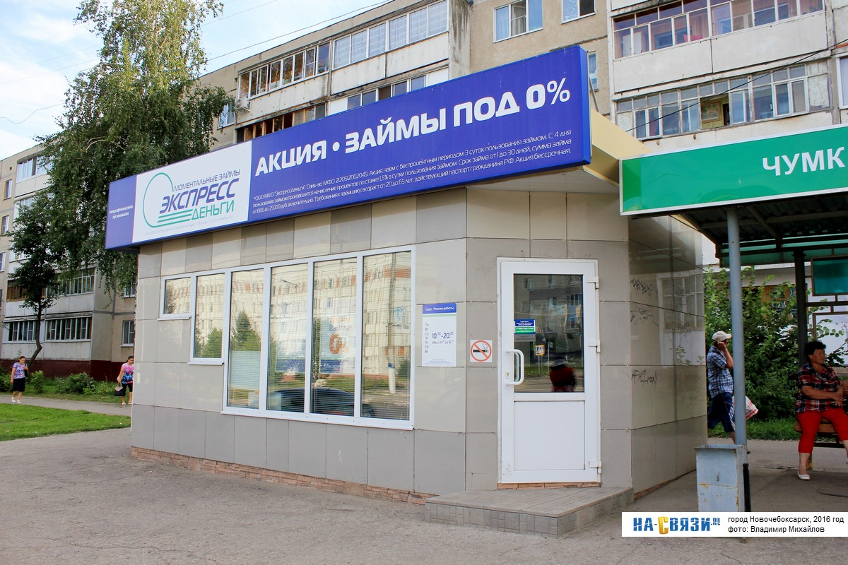 afb4e23a5818 Ломбарды г. Новочебоксарск