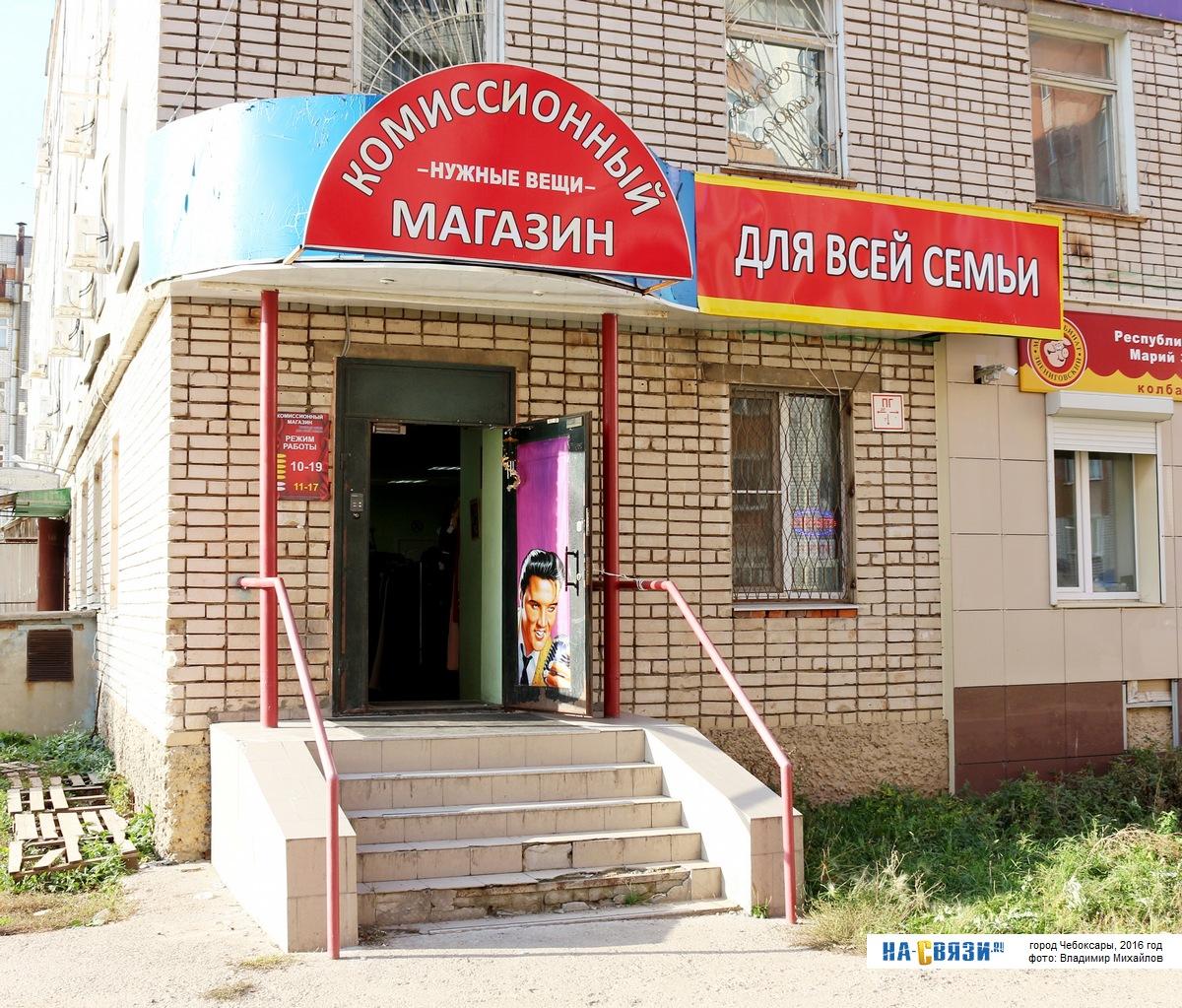 Интернет Магазин Г Чебоксары