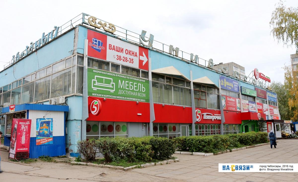 улица Ленинского Комсомола 42 - Чебоксары (Универмаг