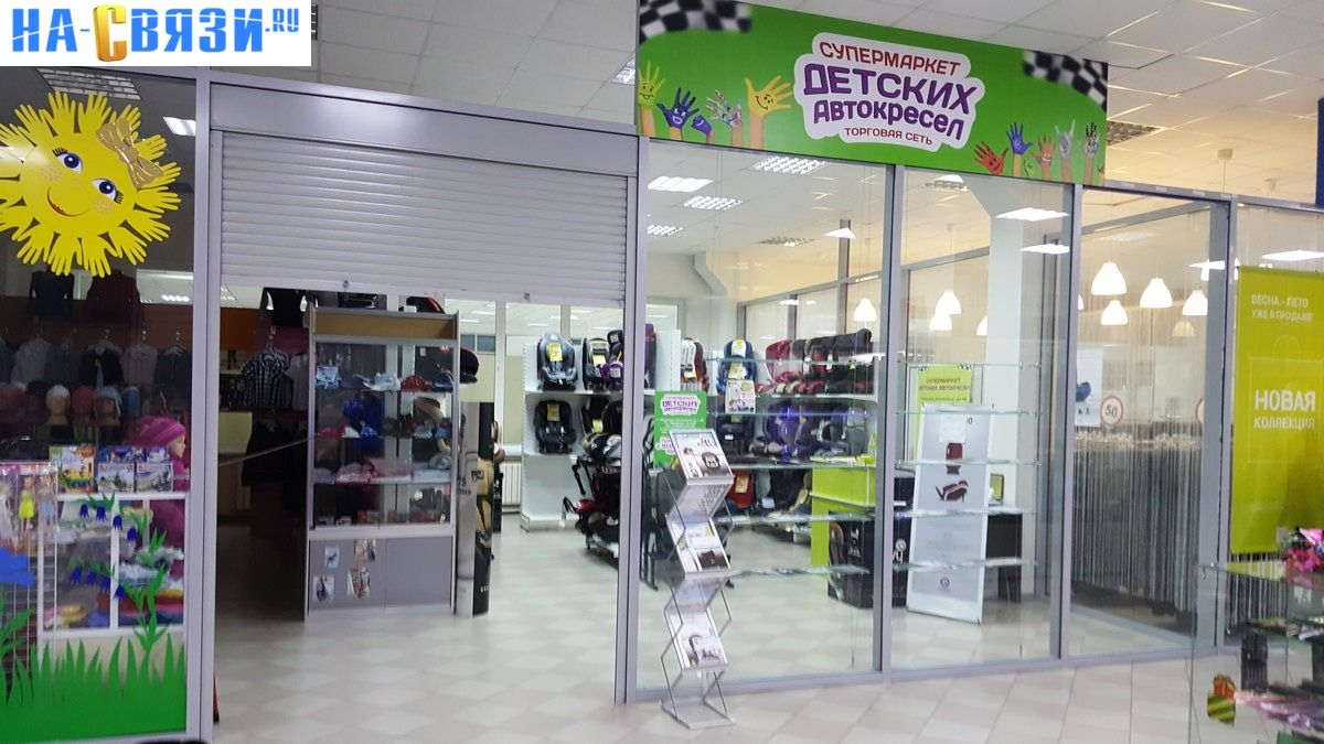 fa53905ad443 Магазины детских товаров - Чебоксары