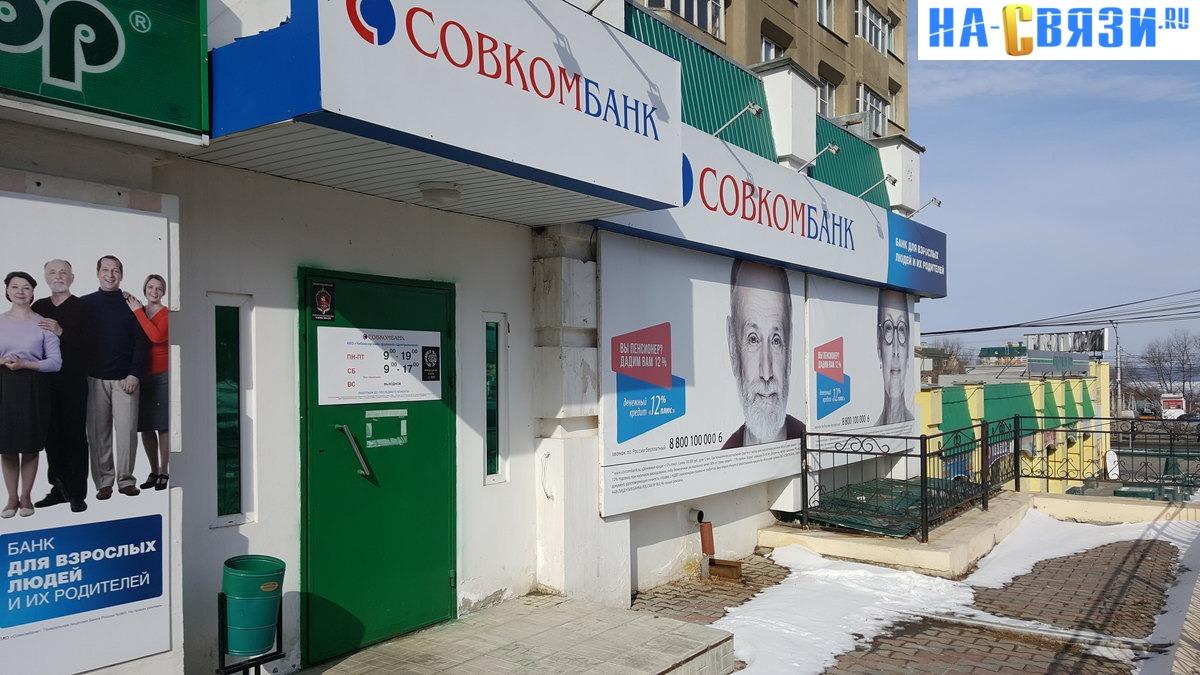 Совкомбанк в томске адреса