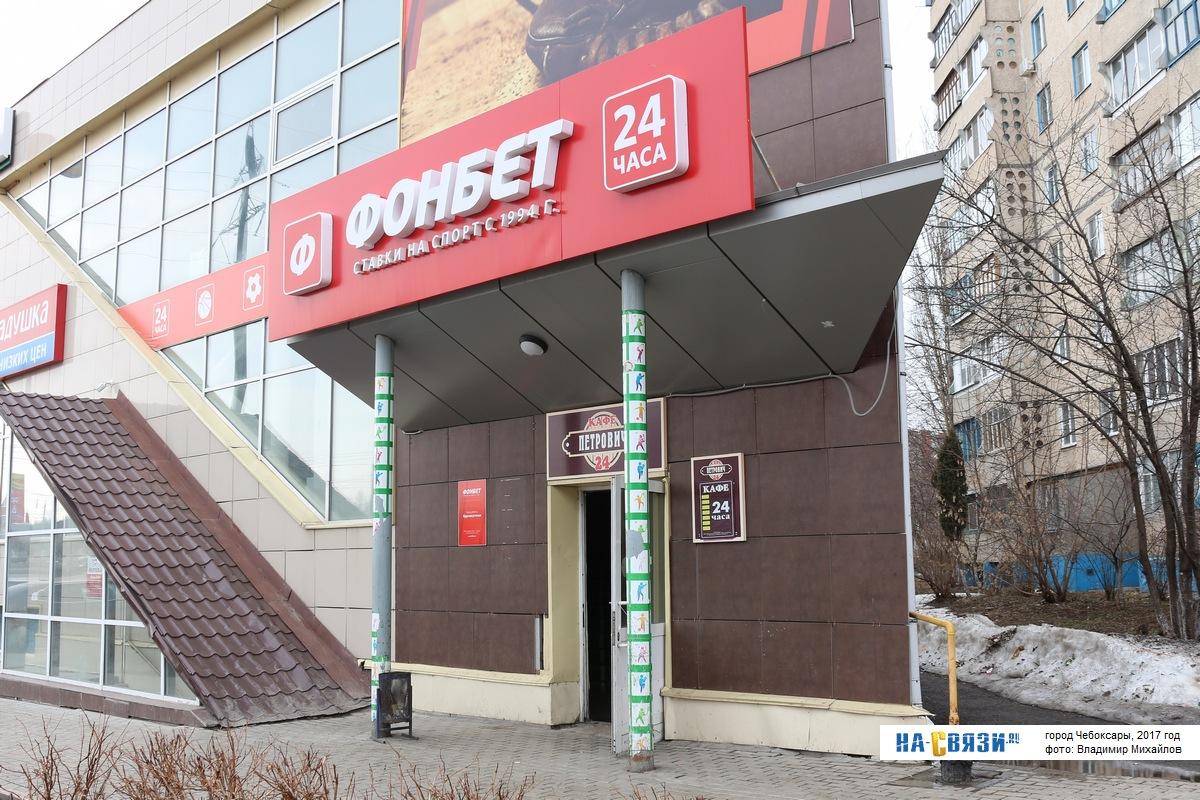 Чебоксары ставки на спорт букмекерские конторы онлайн ставки россия