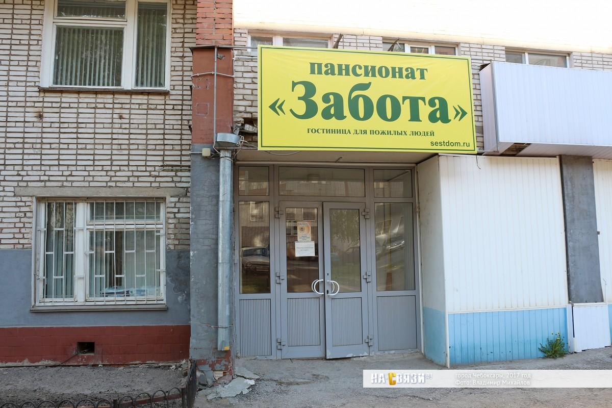 пансионаты для пожилых людей красноярск