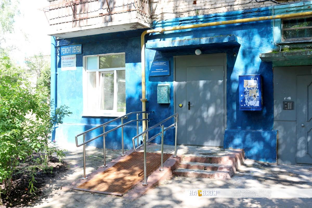 Дома престарелых чувашия адреса ковылкинский дом интернат для престарелых и инвалидов