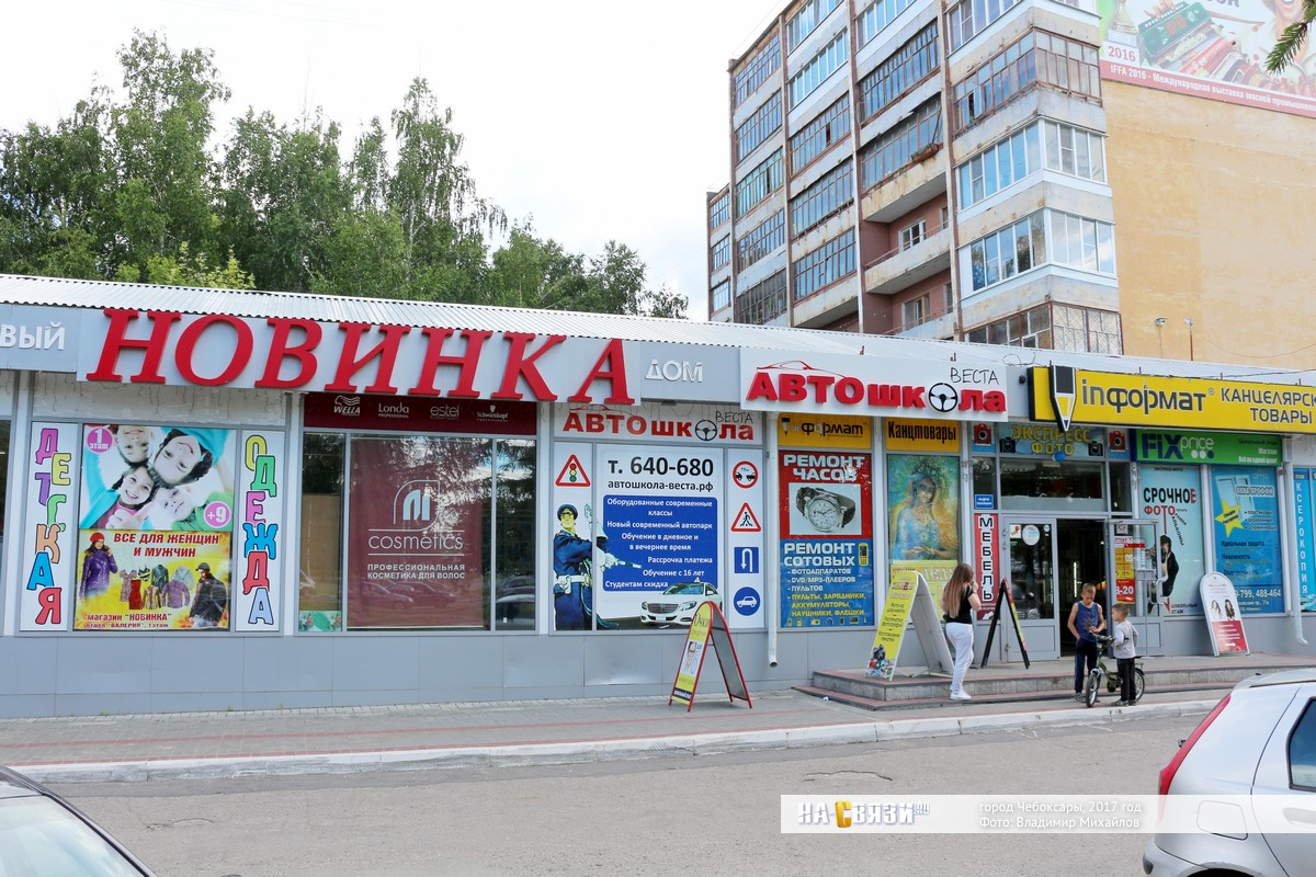Магазины косметики в чебоксарах