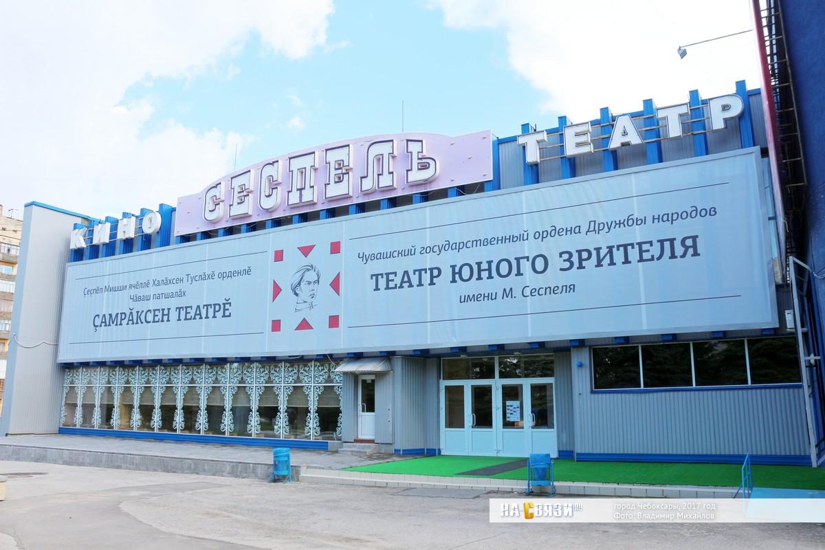 Афиша чебоксары театр на завтра афиша концертов в перми на ноябрь декабрь
