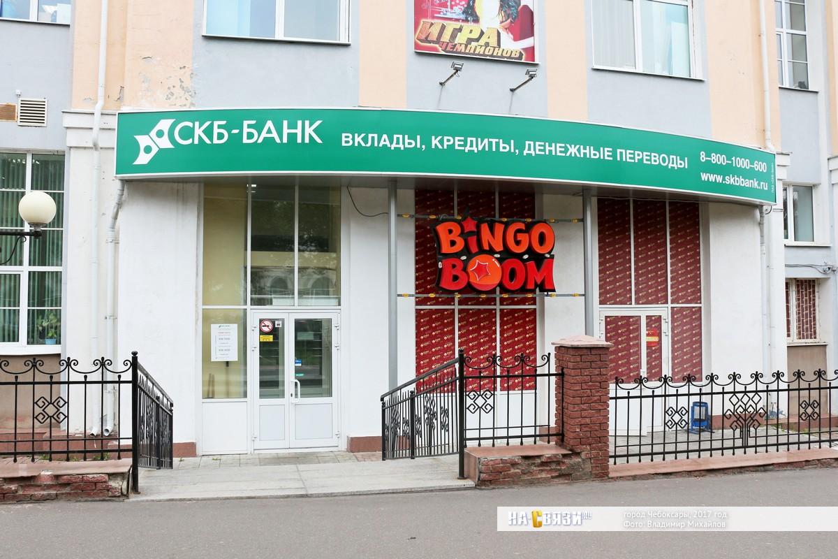 улица Карла Маркса корп Чебоксары Торгово офисный центр   СКБ банк