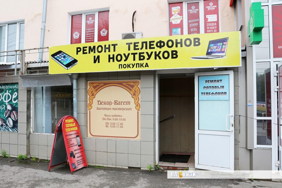 Дешево Чебоксары