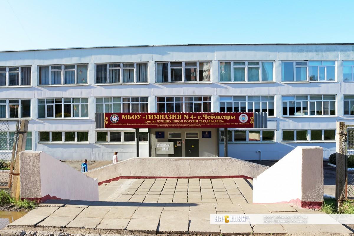 1 гимназия чебоксары фото