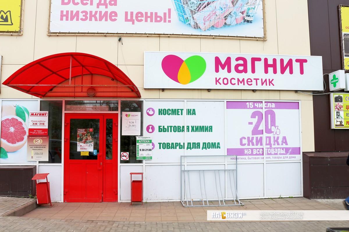 Косметик 24 магазин на проспекте мира