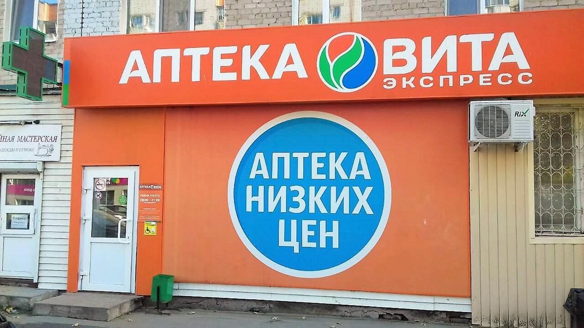 Аптека вита адреса