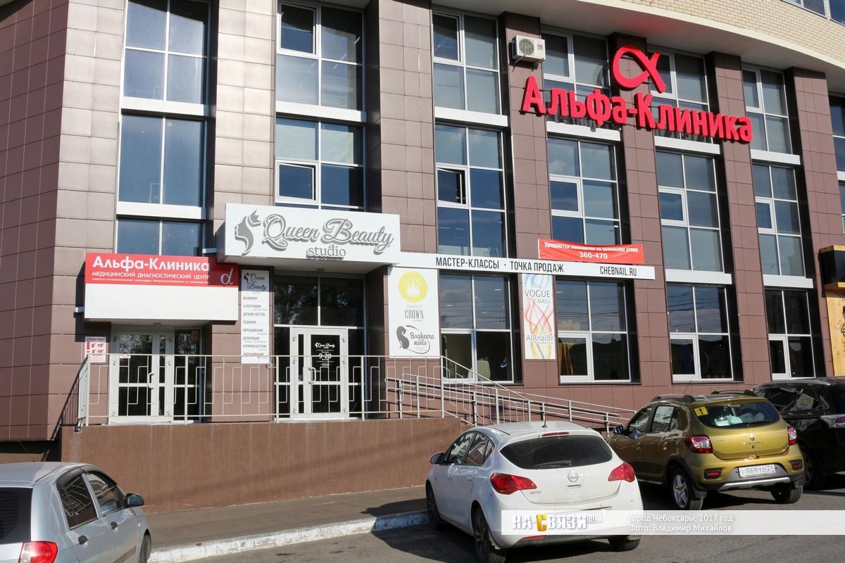 Озонотерапия Новая улица Чебоксары Биоревитализация Улица Короленко Чебоксары