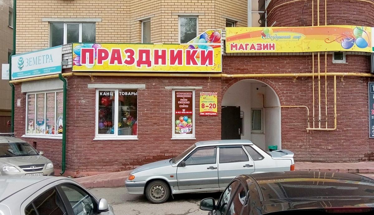 Магазины для праздников в чебоксарах