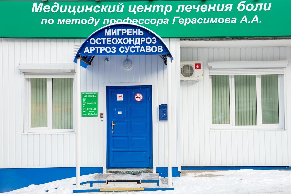 Озонотерапия Университетская улица Чебоксары общий массаж тела цена киев