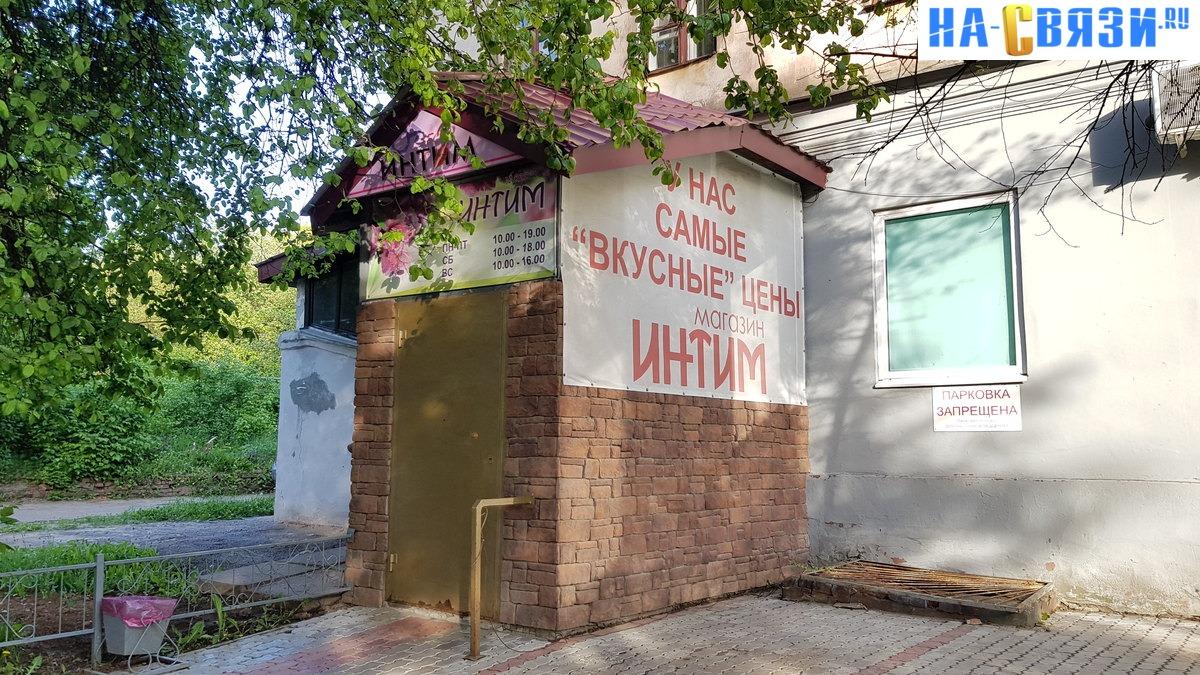 intim-cheboksarah-v-tsentre