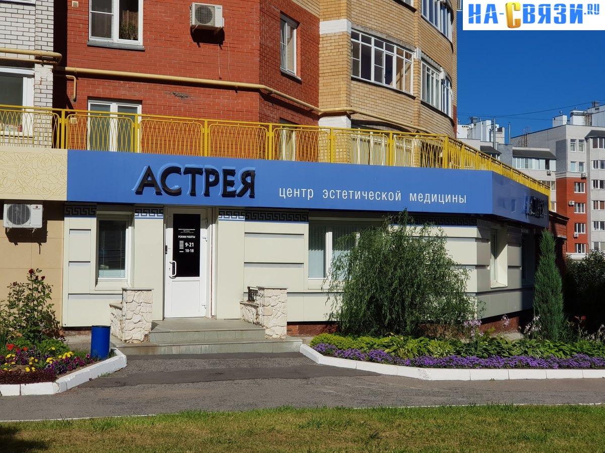 """Центр эстетической медицины """"Астрея"""""""