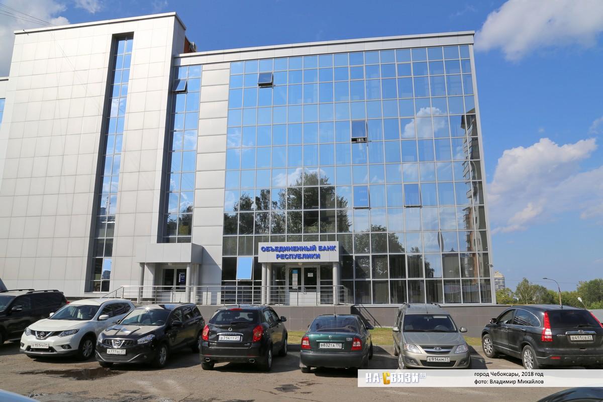 Объединенный банк республики