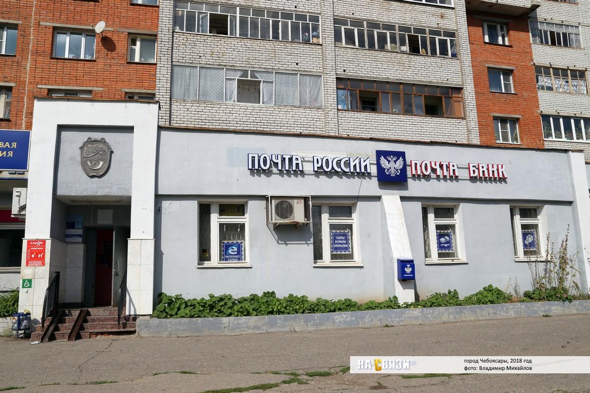 Почта банк в чебоксарах взять в кредит банк ренессанс кредит онлайн вход
