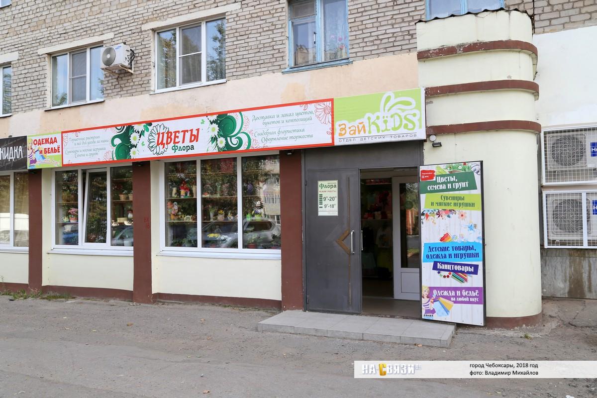Чебоксары доставка цветов оптом москве, магазин для оформить букет цветов
