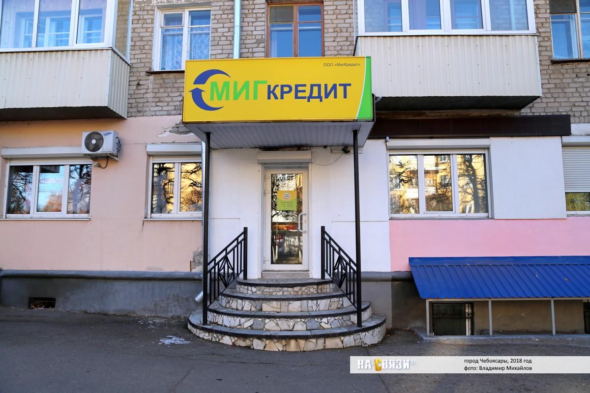 миг кредит время работы в москве займы на карту 150000 срочно без проверки кредитной истории