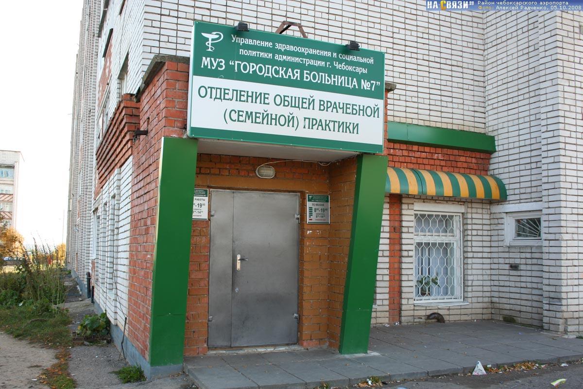 Отделение общей врачебной практики - Чебоксары.