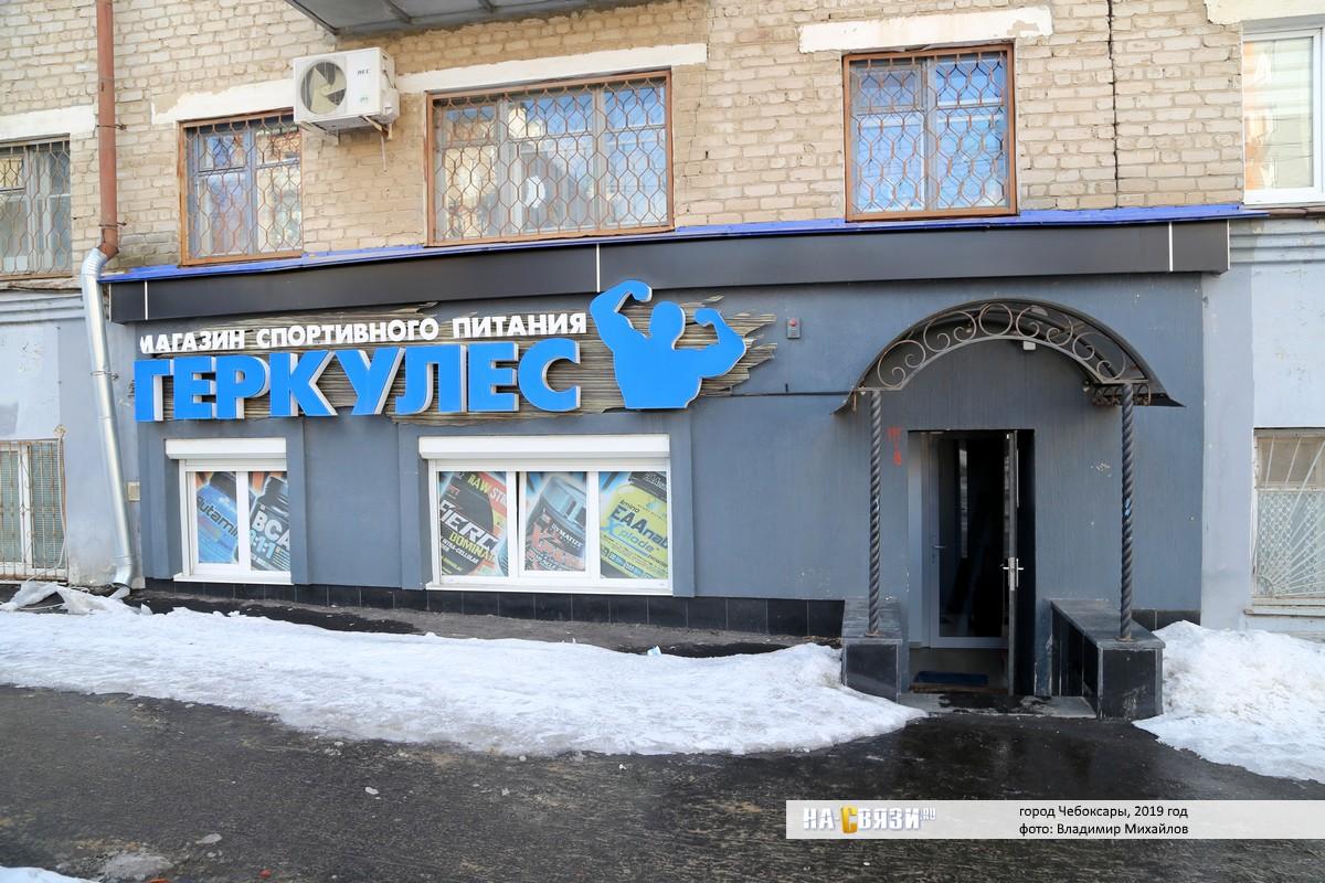 Магазин Геркулес Чебоксары Спортивного