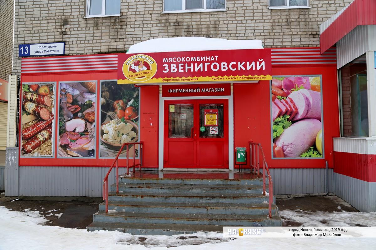 Звениговский Магазин Нижний Новгород Официальный Сайт