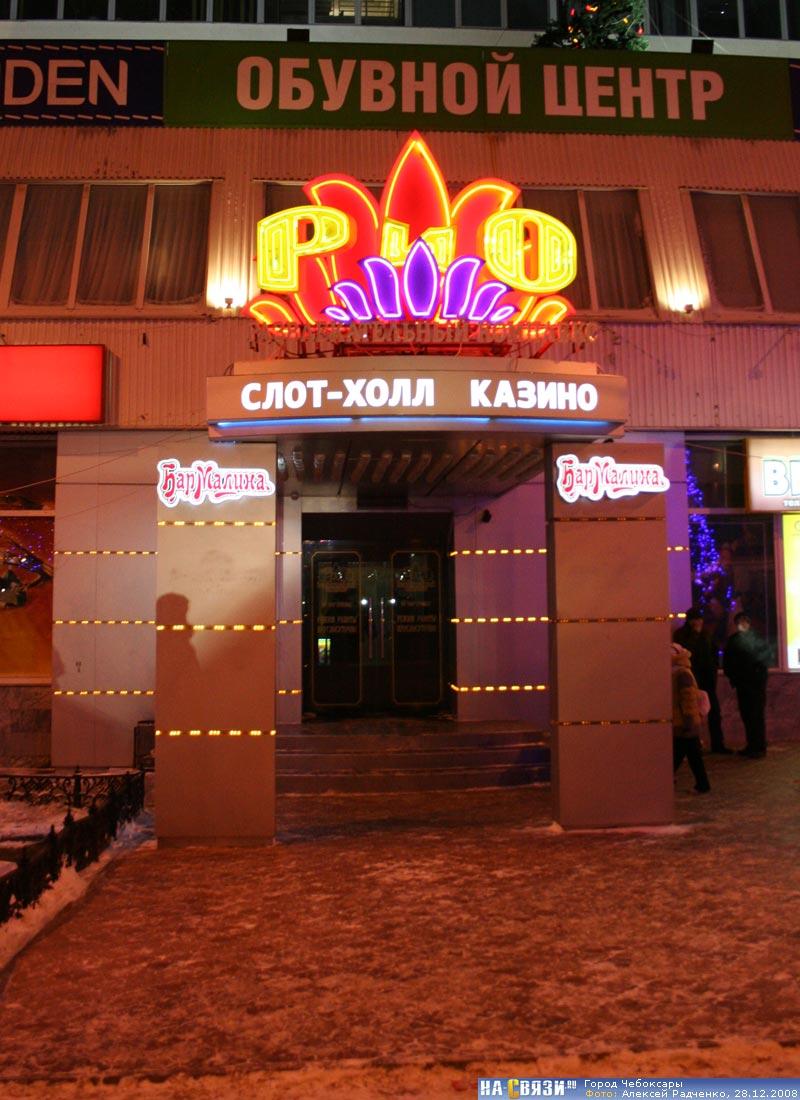 Казино в чебоксарах в 2008 игровые автоматы 100 р за регистрацию без депозита