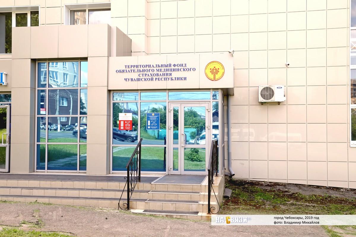 территориального фонда обязательного медицинского страхования чувашии