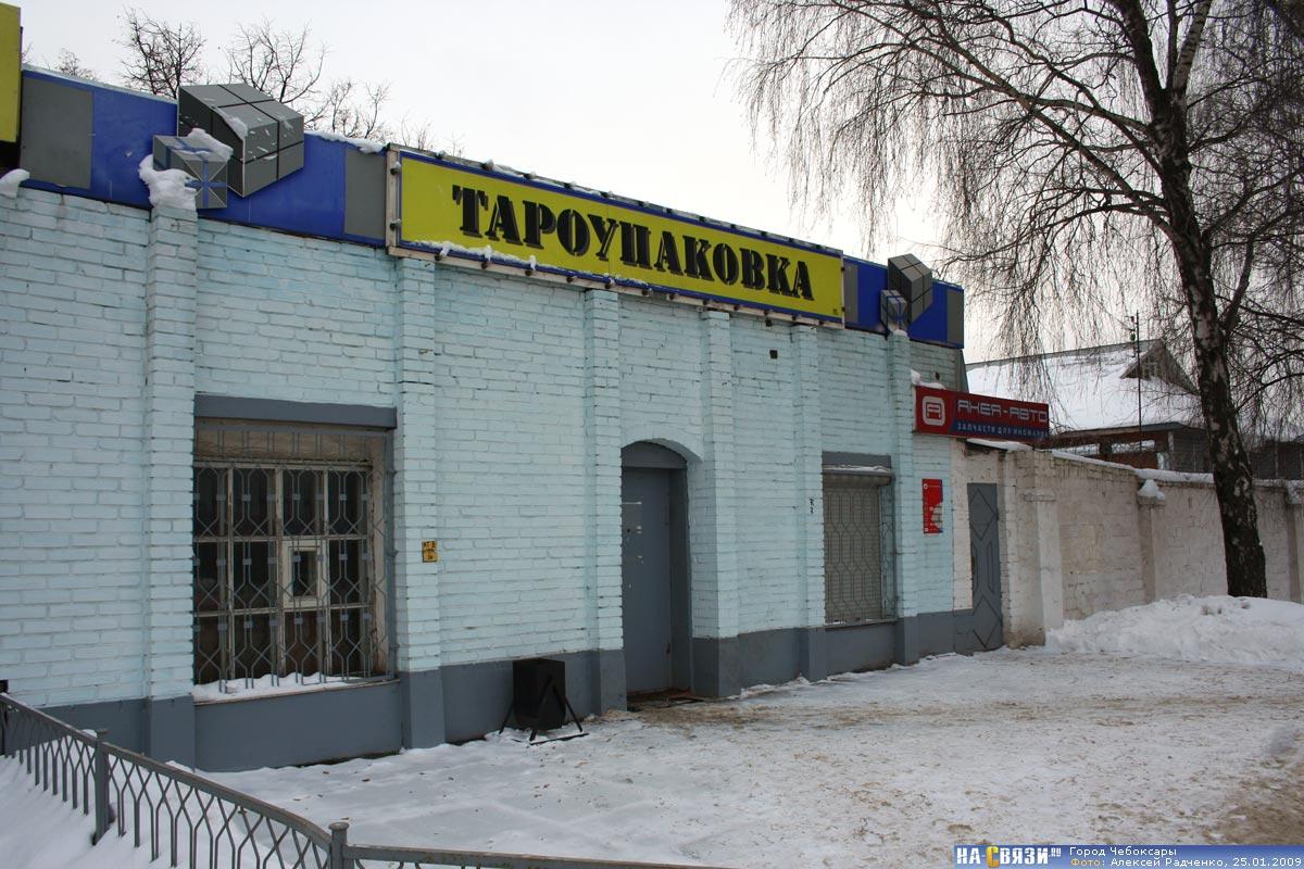Прием макулатуры чебоксары проспект мира продать макулатуру цена в омске