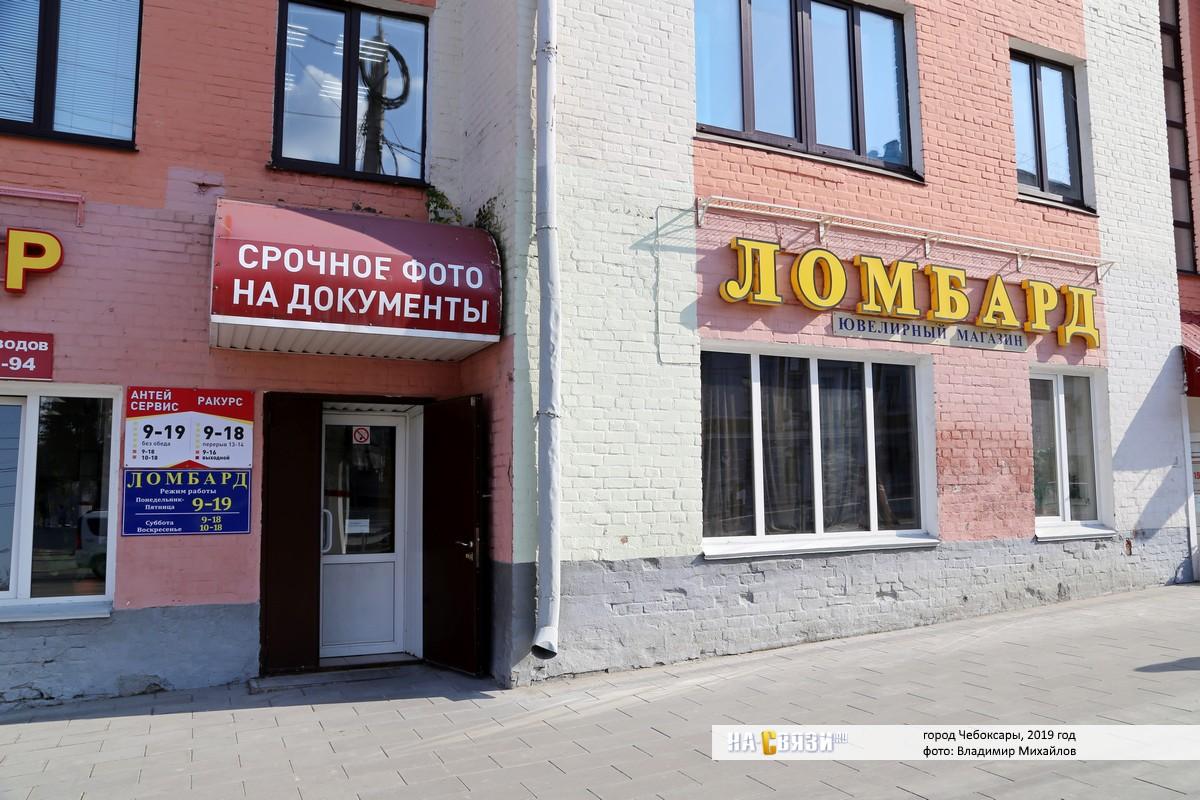 Авто ломбарды чебоксары купить ювелирку в ломбарде в москве