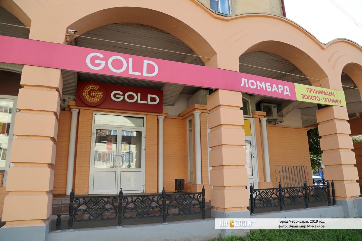 Магазин Золотой Чебоксары