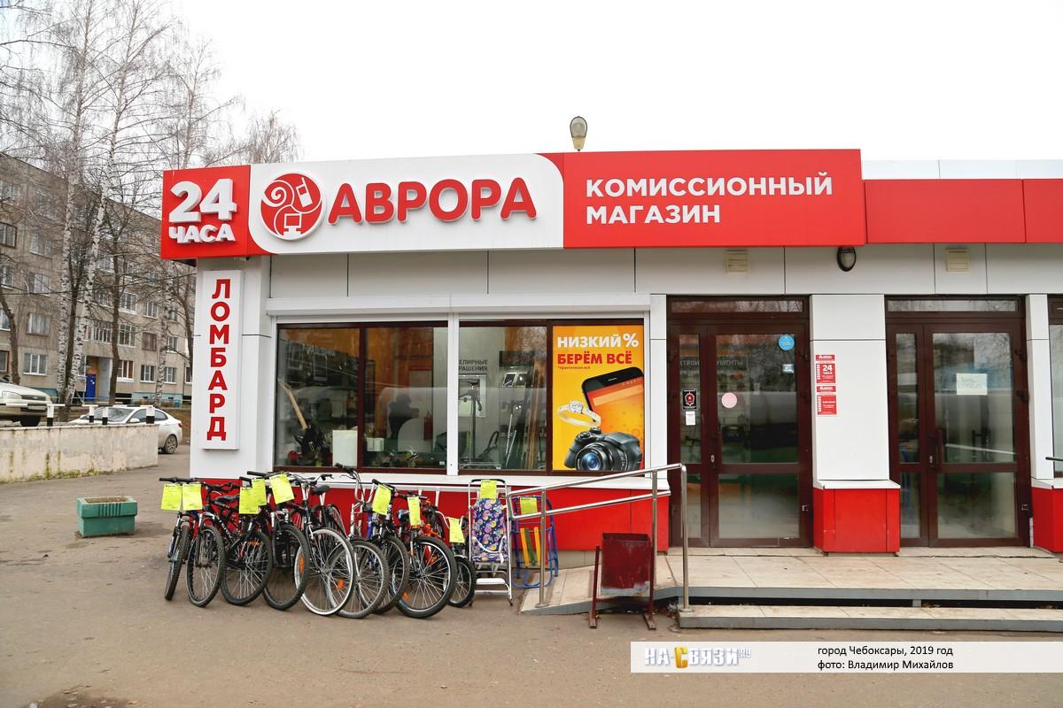 Комиссионный Магазин Аврора Чебоксары
