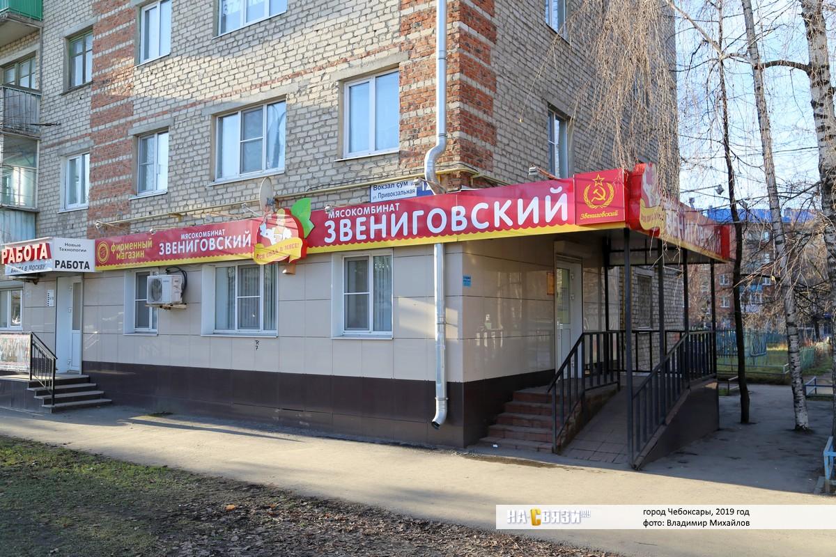 Звениговский Магазин Рядом