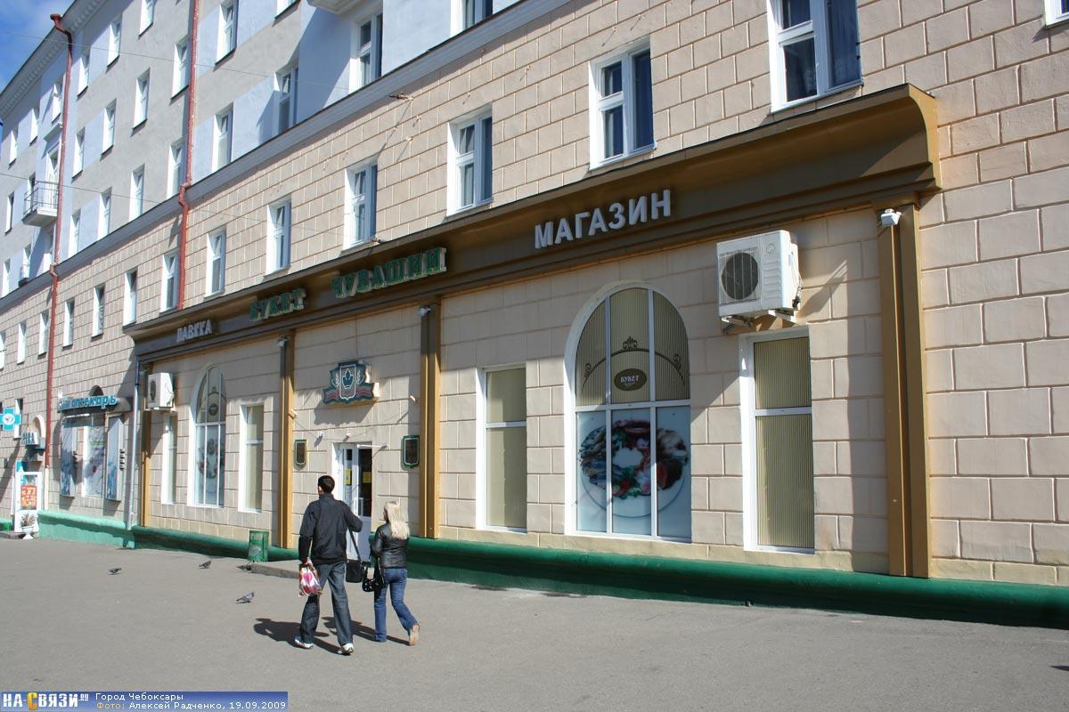 Косметика Улица Текстильщиков Чебоксары лазерное омоложение на ходынке