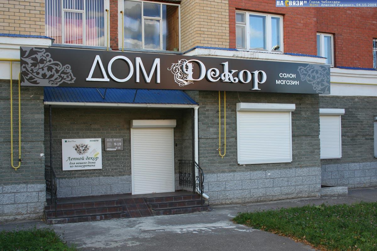 Дом декора адрес
