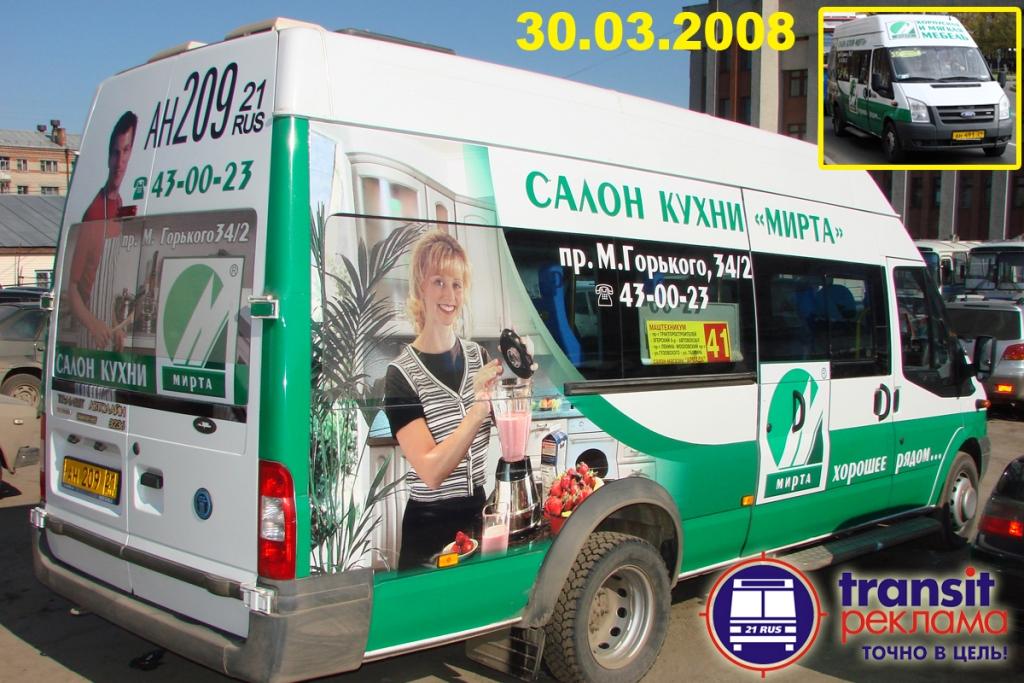 "Агентство транзитной рекламы  ""АТР-21 "" (РГ  ""Транзитная реклама в Чебоксарах "") 58."