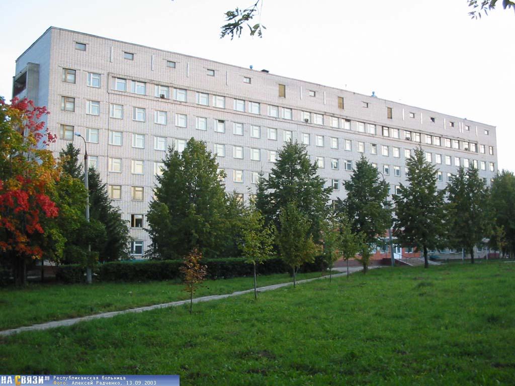 Республиканская клиническая больница (РКБ) .