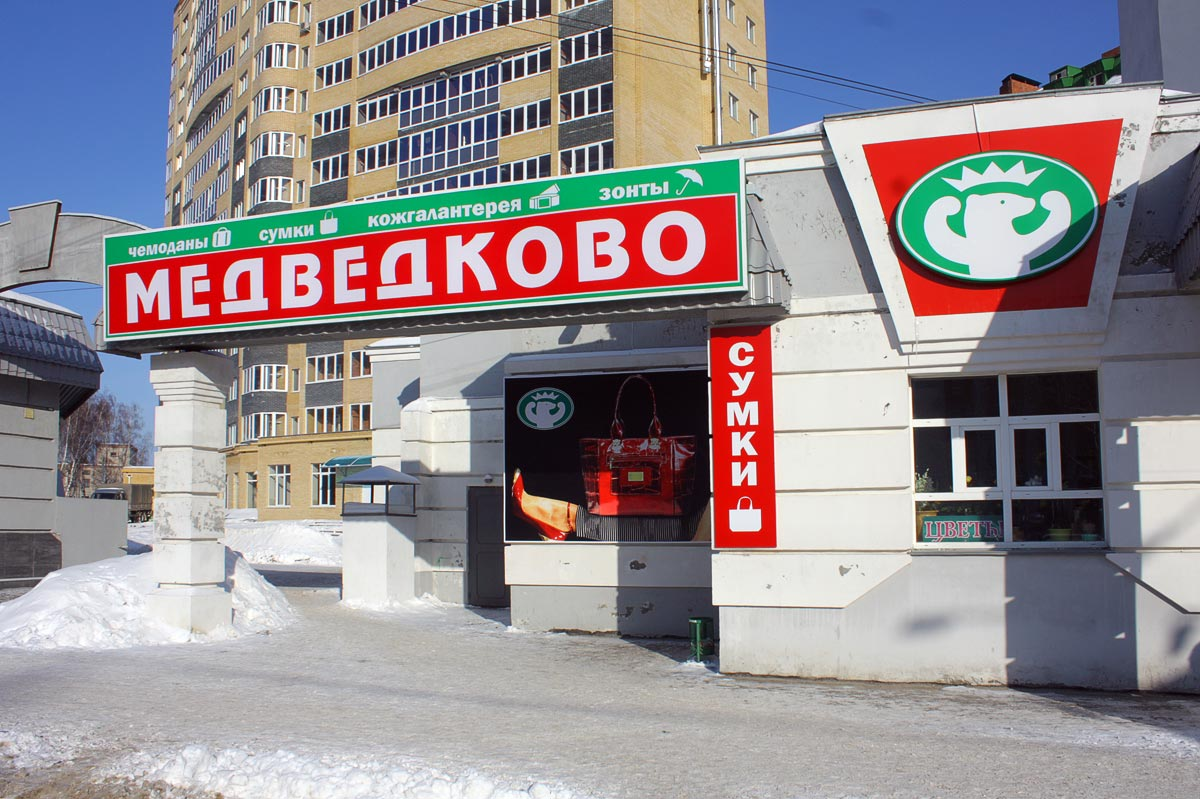 Магазин Сумок В Москве В Медведково