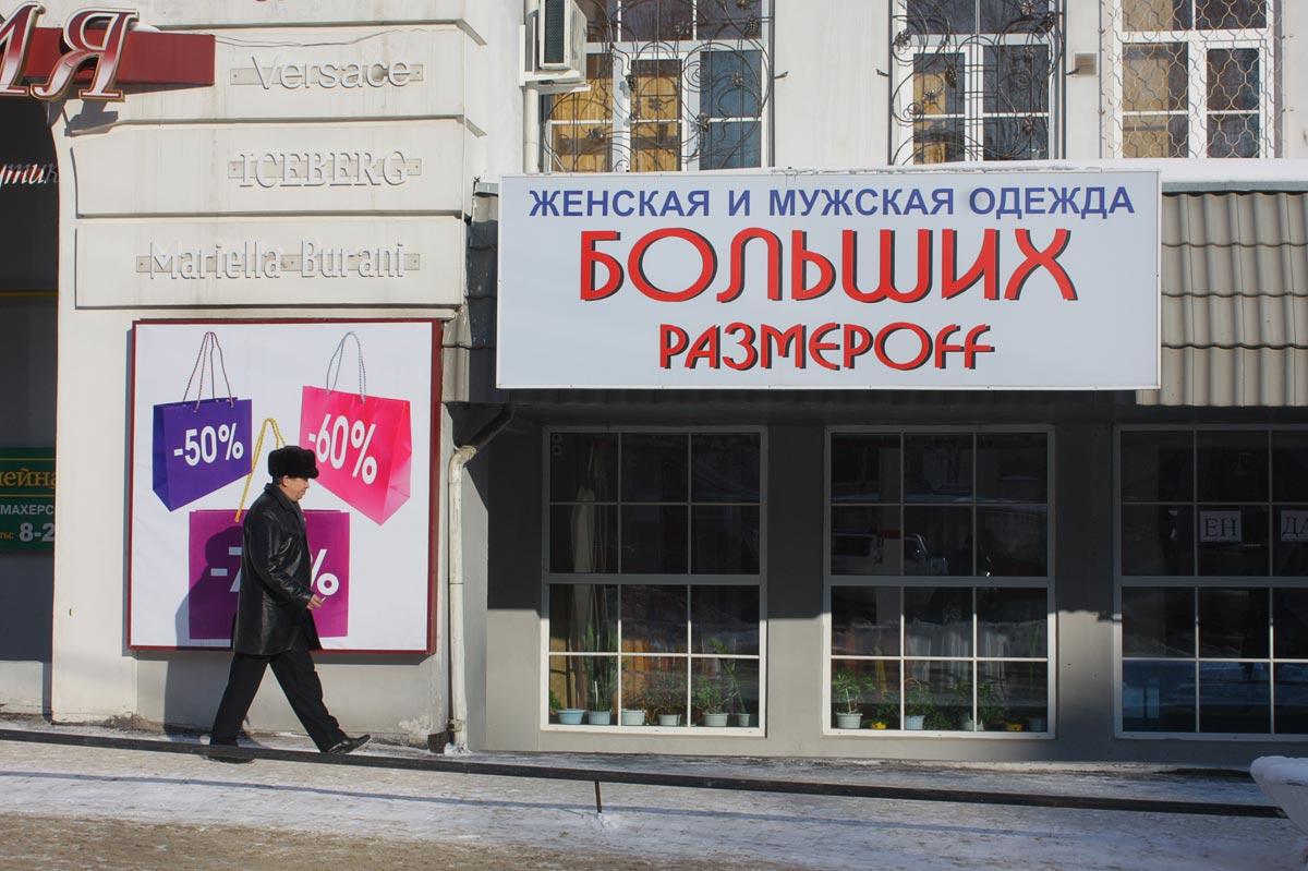 Адрес Магазина Одежды Больших Размеров Доставка