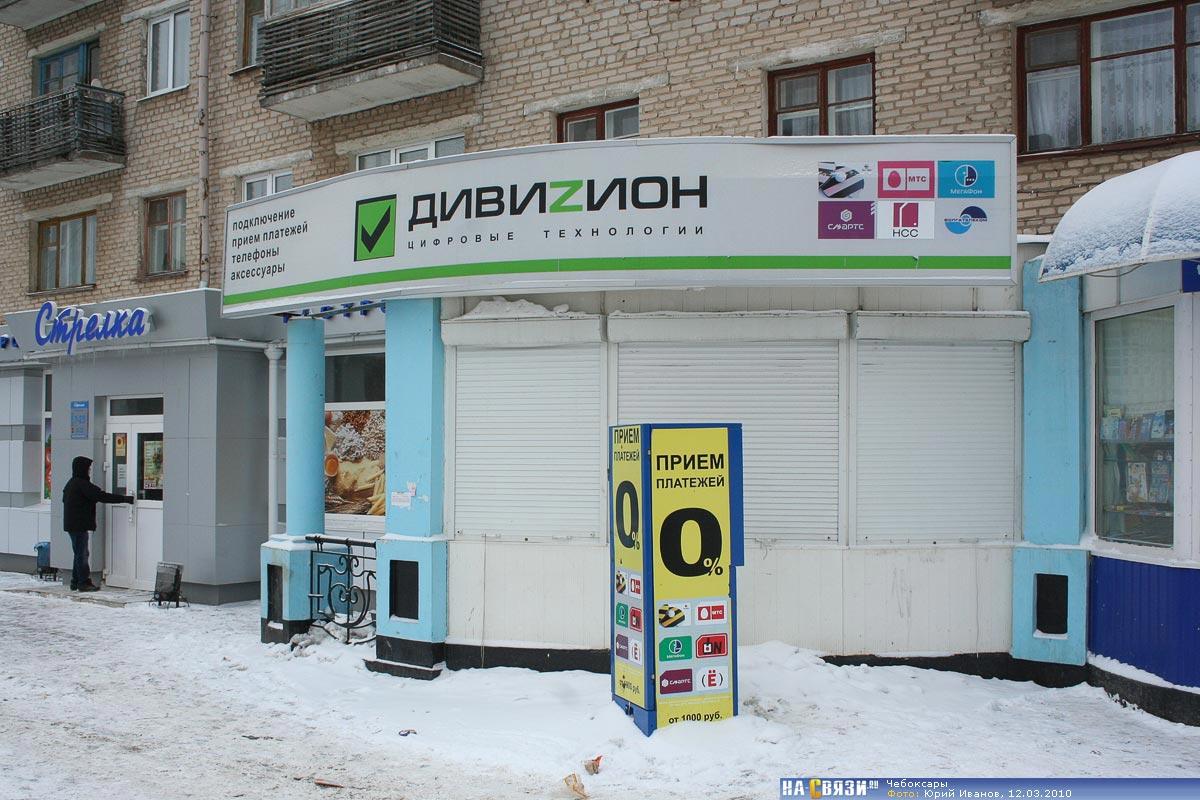 Магазин Мобил К В Гагарине
