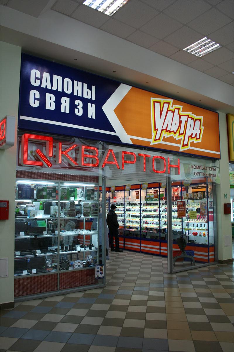 """Магазин """"Квартон-ММ"""""""