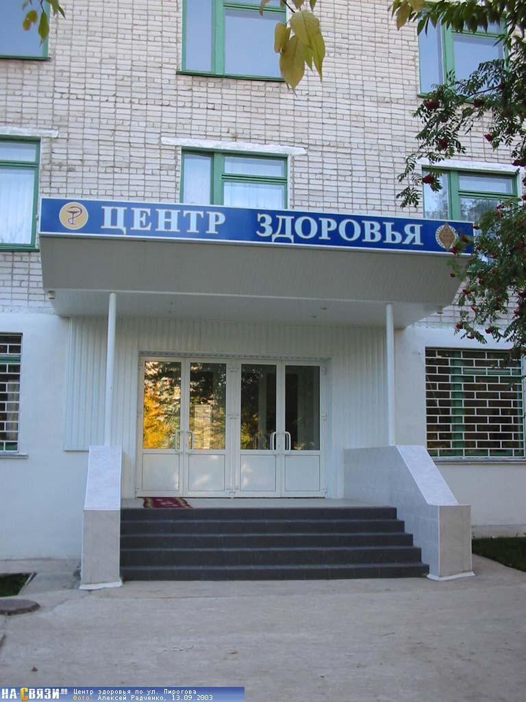 Клиника мужского здоровья в ставрополе адрес