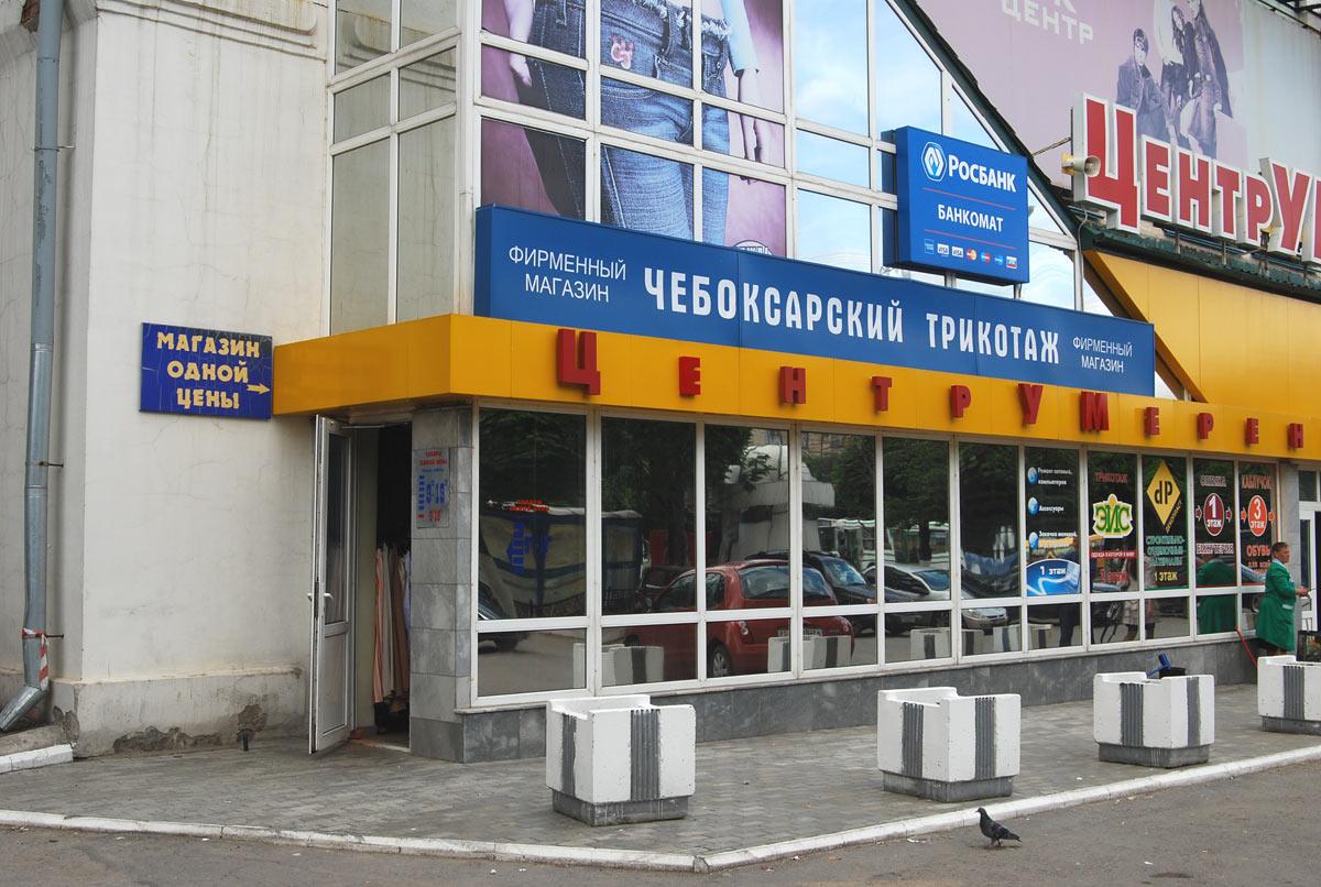 Другие фото. Описание: Магазин одной цены и фирменный магазин Чебокс