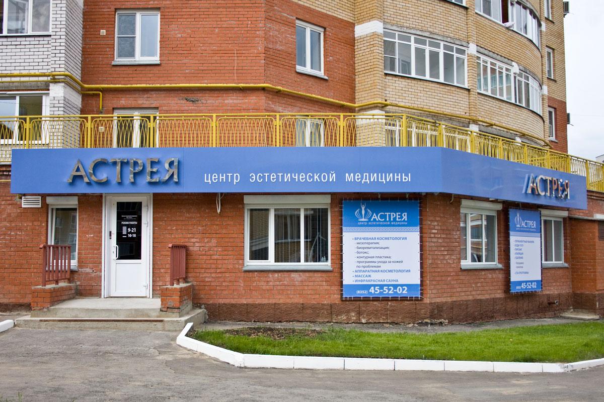 Центр эстетической медицины \